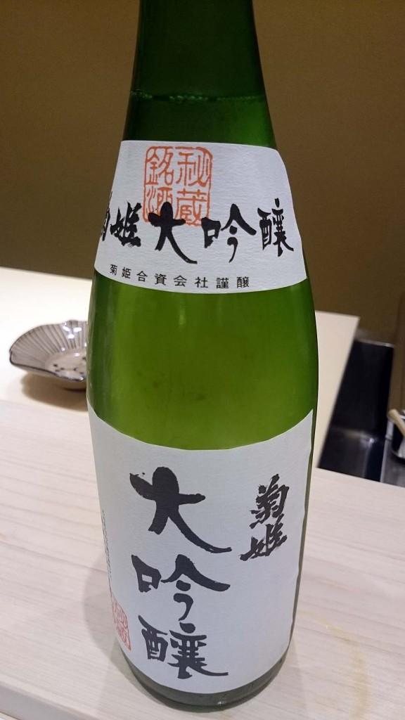 銘酒「菊姫大吟醸」