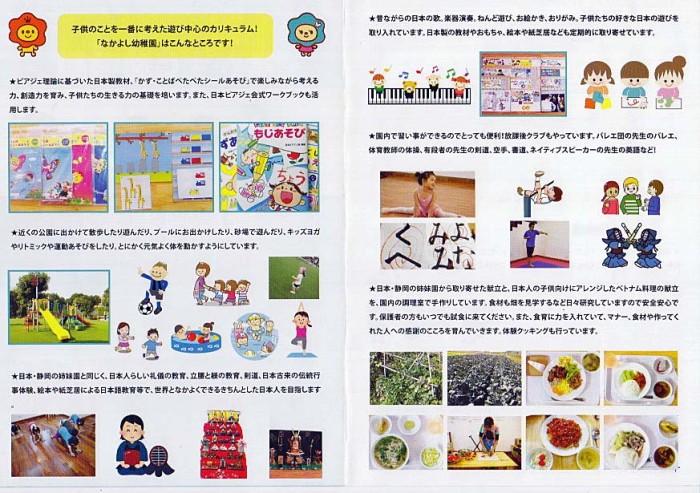 なかよし幼稚園の「遊び中心のカリキュラム」