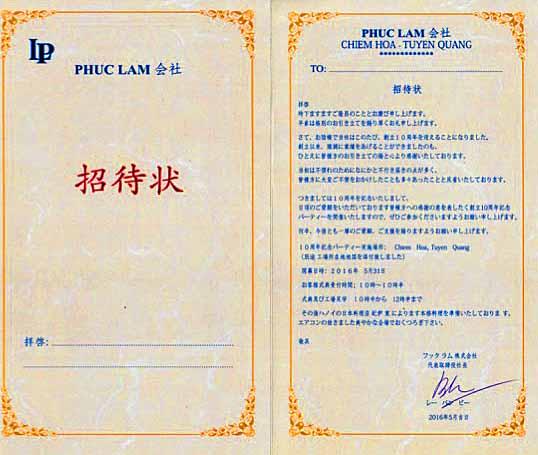 「Phuc Lam」さんからの招待状