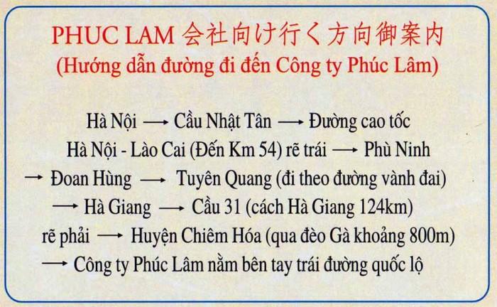 「Phuc Lam」への行き順