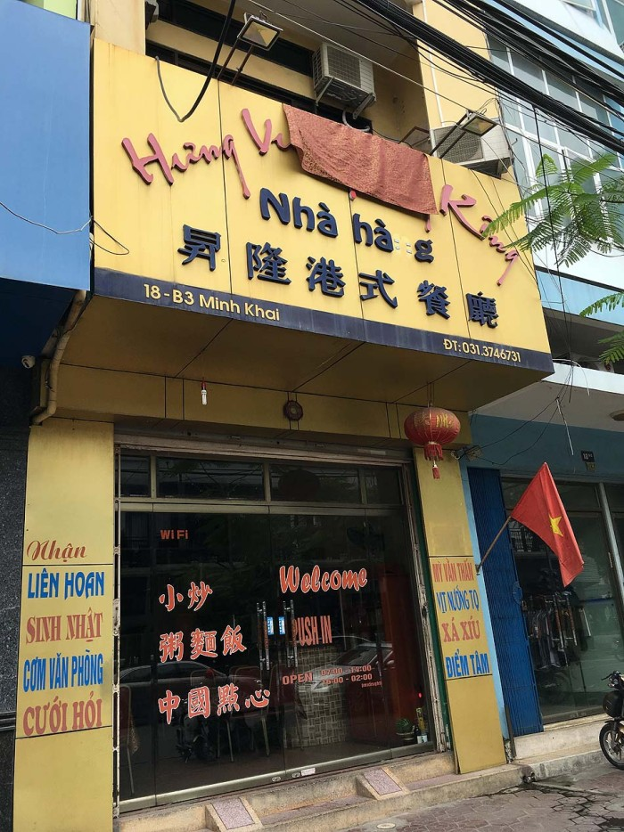 店の名前は分かりません。この店です!美味い!