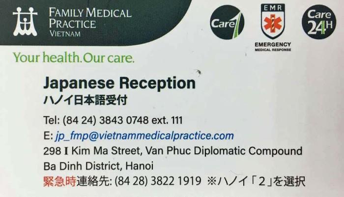Family Medical日本語受付連絡先