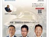 Sufex Tradingが仕掛ける雑誌媒体「インベストアジア」