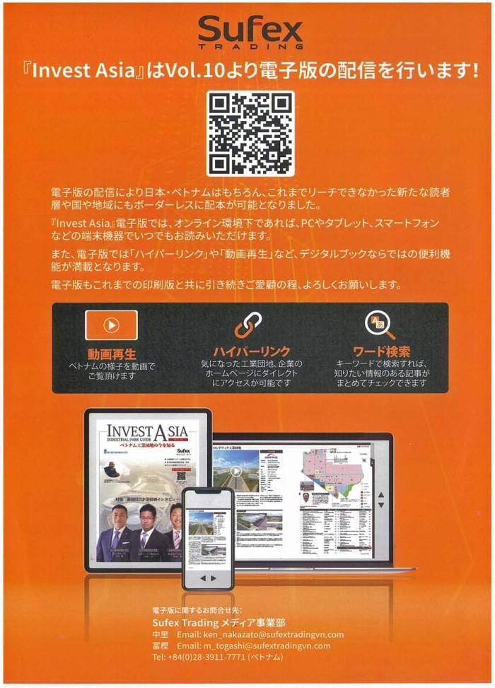 INVEST ASIAの電子版の配信が始まります