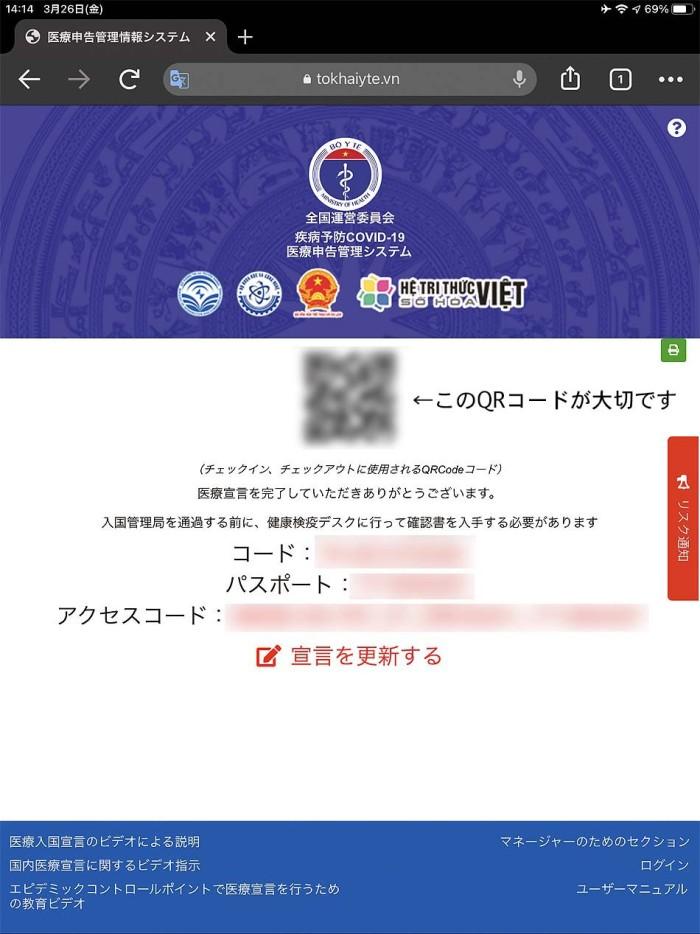 事前にベトナム国のサイトへアクセスし必要情報を入力しQRコードを取らないと入国できません